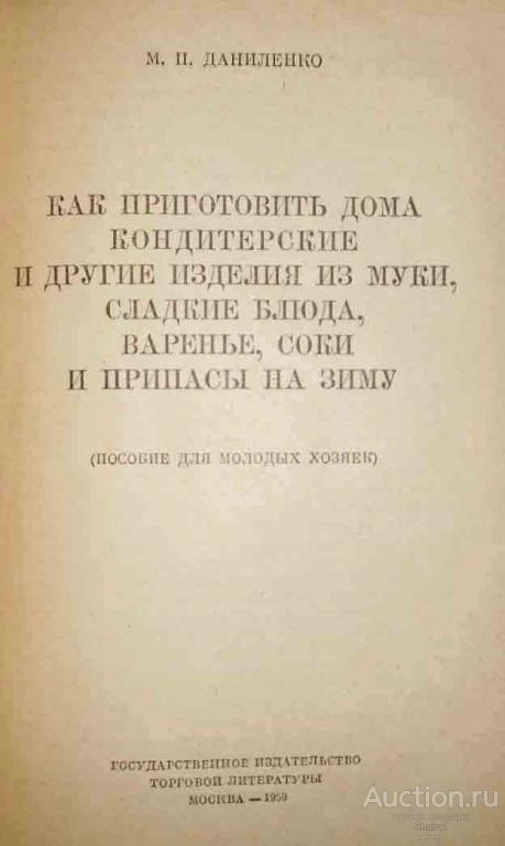 Книга. Кулинария. Как приготовить дома. кондитер Кулинарная книга М. П. Даниленко СССР