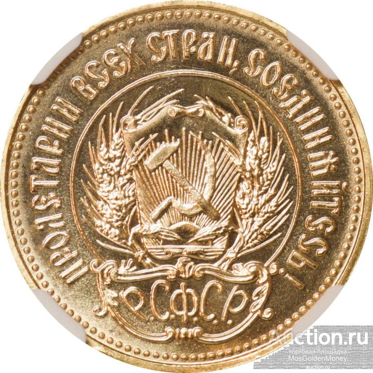 """Золотая монета """"Червонец Сеятель"""" 1981г, в слабе MS68 PL!!! ЛМД, NGC, РЕДКАЯ,  Au900, С РУ"""