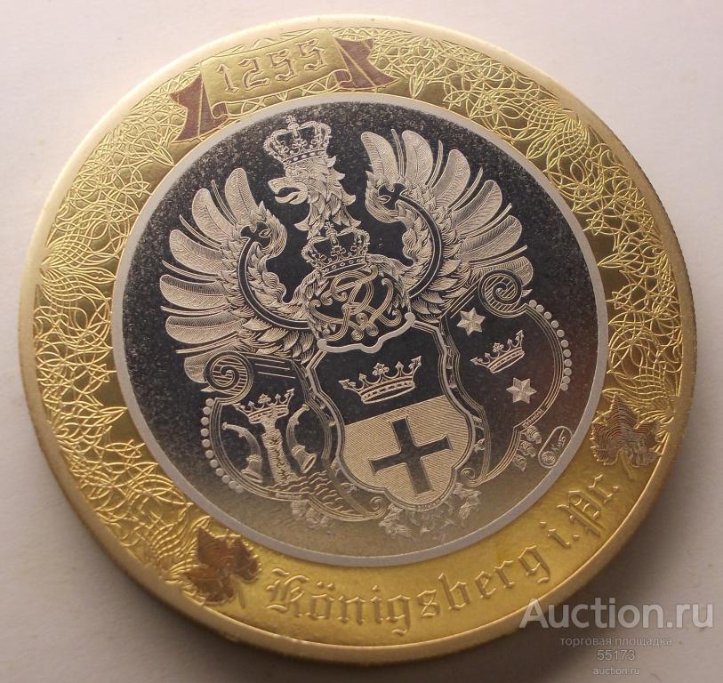 10 рублей 2015, Кёнигсберг