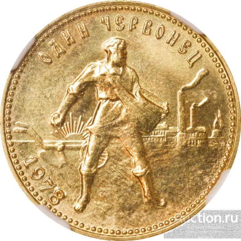 """Золотая монета """"Червонец Сеятель"""" 1978 ММД, NGC , В СЛАБЕ MS68, Au900, С РУБЛЯ!!"""