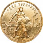 """Золотая монета """"Червонец Сеятель"""" 1981 ММД, NGC, В СЛАБЕ MS66, Au900, С РУБЛЯ!!"""