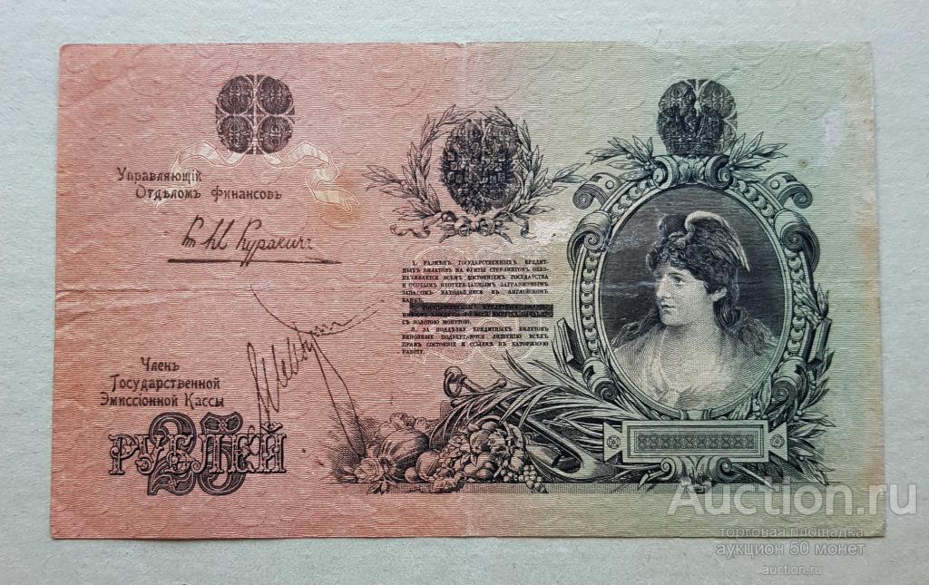25 рублей 1918 Северная Россия очень Редкие.Оригинал.