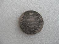 Монета Рубль 1808 (Александр I) СПБ ФГ Серебро Оригинал Редкая (Петров: 3 ц.руб.)