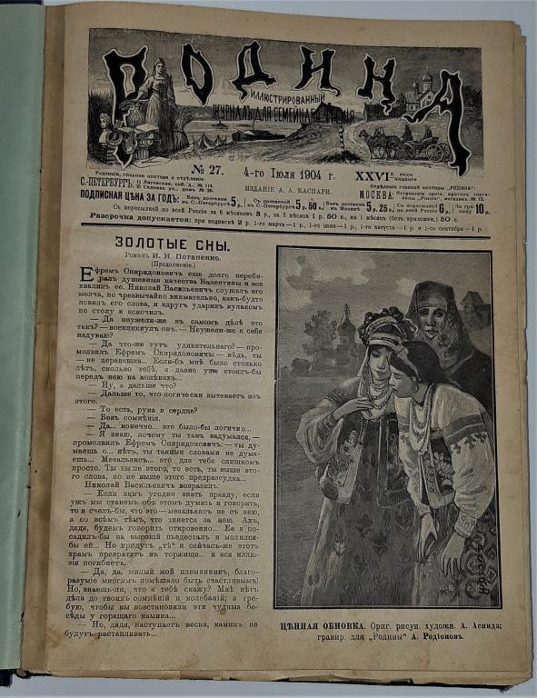 Журнал книга в твёрдом переплёте Родина 1904 г. изд; Москва С 27- го по 62 журнал С Рубля.