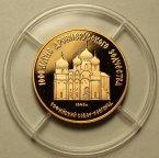 50 рублей 1988 год. Софийский собор в Новгороде. Золото 900 - 7.78 грамм.