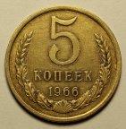 5 копеек СССР 1966 год. Штемпельная. Редкая!