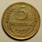 5 копеек СССР 1945 год. Штемпельный блеск. Редкая!