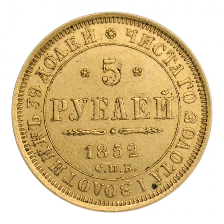 5 рублей 1852 г. СПБ АГ.  Золото 6.5 грамм