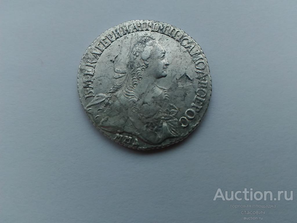 СЕРЕБРО ЕКАТЕРИНЫ 2  ПОЛУПОЛТИННИК  1767г ммд   С 1 рубля.