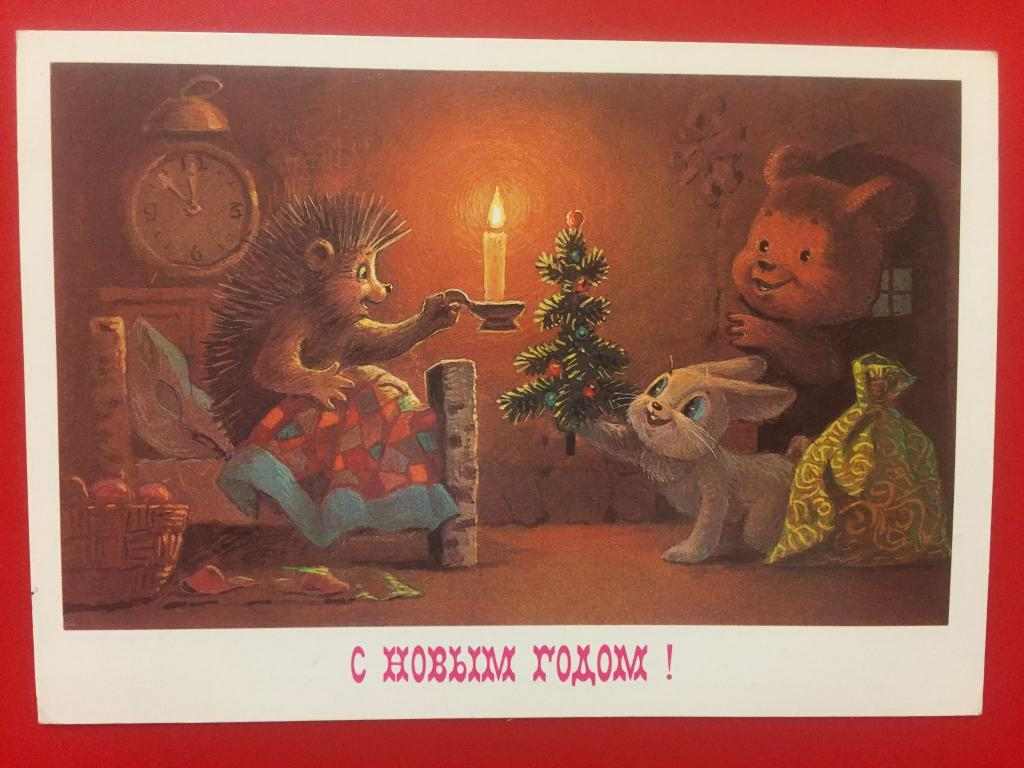 тут открытка с новым годом зарубин хор зайцев 1985 внимание селекционеров было