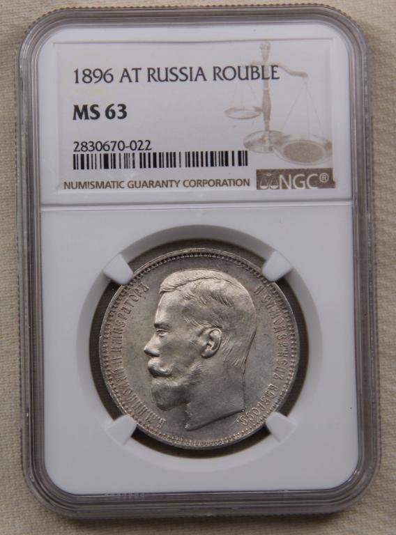 1 рубля 1896 АГ NGC MS 63 серебро UNC превосходная !!! В коллекцию !!! Николай II