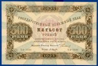 Государственный денежный знак 500 рублей 1923 год. Сокольников + Селляво. Редкость!