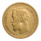 5 рублей 1898 год. АГ. Хорошая!