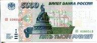 5000 рублей 1995 Образец