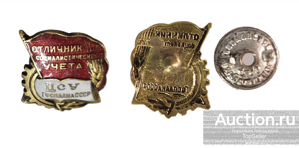 Знак «Отличник социалистического учета Центрального статистического управления Госплана СССР».