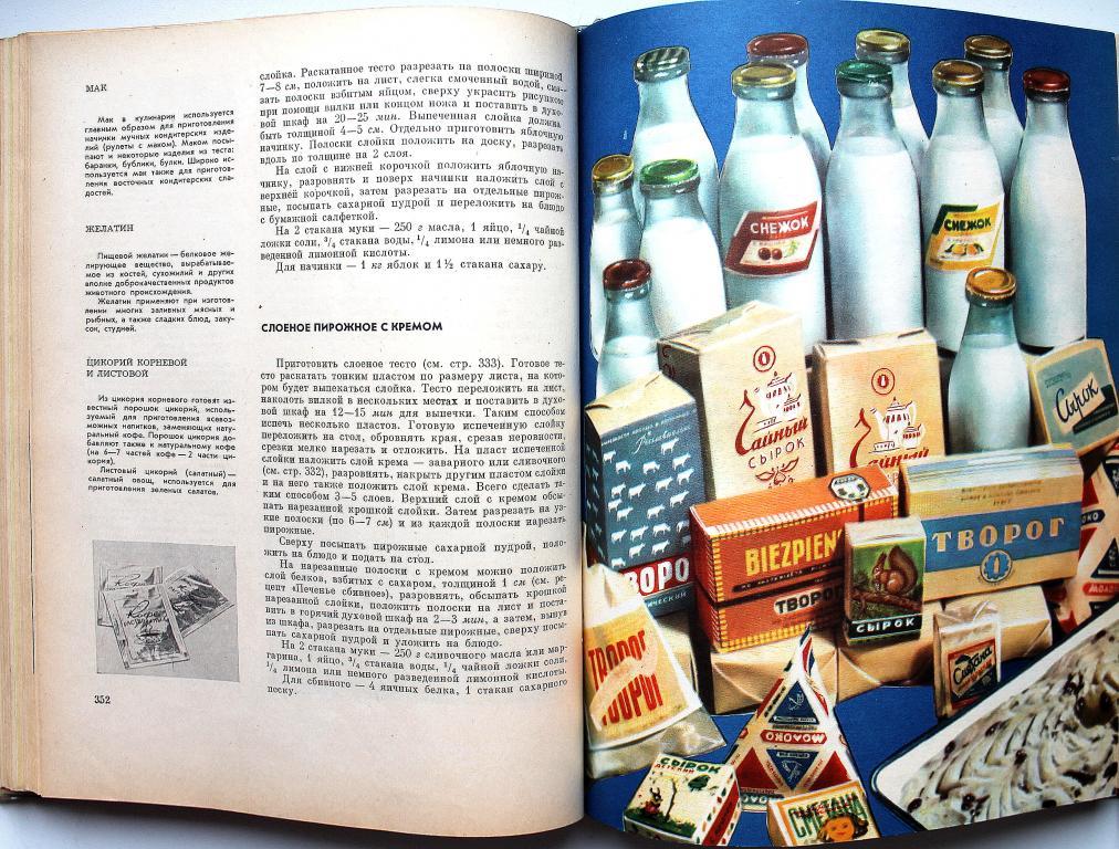 Книга о вкусной пище не для нищих