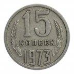 15 копеек 1973 год. СССР Редкость!