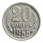 20 копеек 1966 год. СССР,  Редкая!