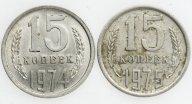 2 монеты: 15 копеек 1974, 1975 год СССР, Редкие!