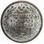 Жетон Коронованы в Москве 1883 год. Бронза. 5 грамм. Диаметр: 20 мм