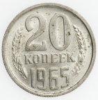 20 копеек 1965 год. СССР, Редкая!