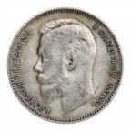 1 рубль 1907 год ЭБ - Редкий. Серебро 20 грамм
