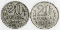 2 монеты! 20 копеек 1974 и 1975 год! СССР Редкий год!