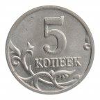 5 копеек 2002 год. Без печати монетного двора! Хороший сохран!