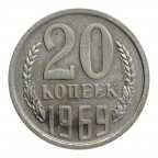 20 копеек 1969 год. СССР,  Редкая!