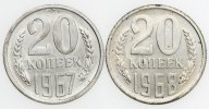 2 монеты: 20 копеек, 1967, 1968 года.