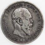 1 рубль 1891 год АГ. Александр III.