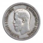 25 копеек 1896 год. Николай II. Хороший сохран!