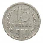 15 копеек 1969 год. СССР. Редкая!