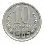 10 копеек 1965 год. СССР, Редкая.