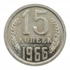 15 копеек 1966 год.  СССР. Редкая.