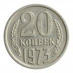 20 копеек 1973 год. Редкая! RRR