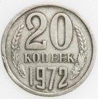 20 копеек 1972 год. СССР. Редкая! RRR