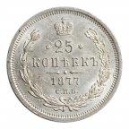 25 копеек 1877 год СПБ - НФ Редкая. UNC. ШТЕМПЕЛЬНЫЙ БЛЕСК.