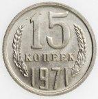 15 копеек 1971 год.  СССР. Редкая !!!