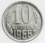 10 копеек 1966 год! Редкая!