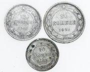 3 монеты: 10 копеек 1921 г. 15 копеек 1921 г. 20 копеек 1921 г. Серебро, 7,9 гр.