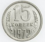 15 копеек 1972 год. Редкая! RRR
