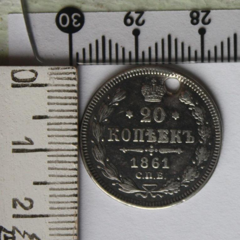 20 Копеек, 1861, СПБ, с мониста.