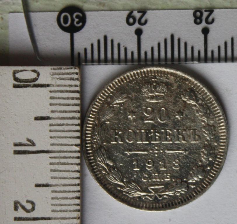 20 Копеек, 1913, СПБ, Серебро