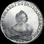 Рубль 1757 СПБ IM Скотт Качество с рубля