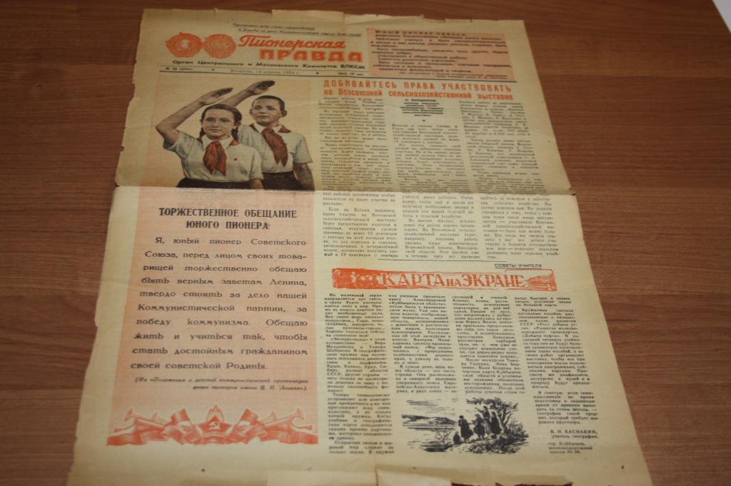 Пионерская правда 1953 год Положение о Пионерской организации