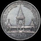 Рубль 1898 АГ На Открытие памятника Александру II Дворик с рубля