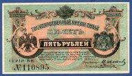 Кредитный Гос. билет 5 рублей 1920 год. Дальний Восток. Медведев. Редкий!