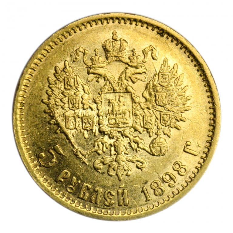 5 рублей 1898 год. АГ. Отличное состояние!
