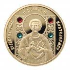 50 рублей 2008 год. Пантелеимон золото 8 грамм 900 пробы. Беларусь